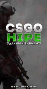 csgo-hipe.ru